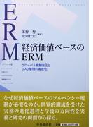経済価値ベースのERM グローバル規制改正とリスク管理の高度化