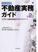 ベーシック不動産実務ガイド 入門から最新理論までをナビゲート 第2版