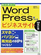 カンタン!WordPressでつくるビジネスサイト スマホ・パソコン両対応のHPをつくろう! 増補改訂版
