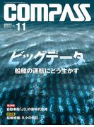 海事総合誌COMPASS2015年11月号