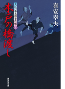 木戸の橋渡し 大江戸番太郎事件帳(特選時代小説)