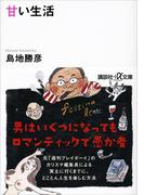 甘い生活(講談社+α文庫)