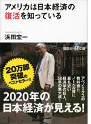 アメリカは日本経済の復活を知っている(講談社+α文庫)