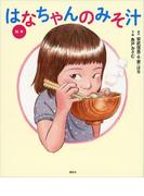 絵本 はなちゃんのみそ汁(講談社の創作絵本)