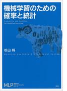 機械学習のための確率と統計(機械学習プロフェッショナルシリーズ)