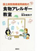 国立病院機構福岡病院の食物アレルギー教室(講談社の実用BOOK)