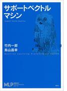 サポートベクトルマシン(機械学習プロフェッショナルシリーズ)