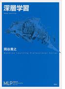 深層学習(機械学習プロフェッショナルシリーズ)