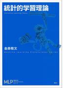 統計的学習理論(機械学習プロフェッショナルシリーズ)