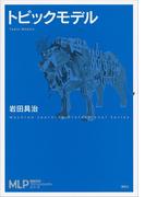 トピックモデル(機械学習プロフェッショナルシリーズ)