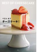 ベスト オブ チーズケーキ!(講談社のお料理BOOK)