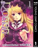 Roman 1(ヤングジャンプコミックスDIGITAL)