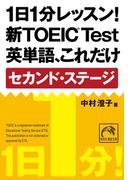 1日1分レッスン!新TOEIC Test 英単語、これだけ セカンド・ステージ(祥伝社黄金文庫)