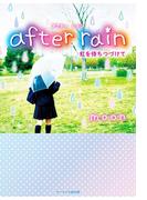 after rain~虹を待ちつづけて~(スターツ出版e文庫)