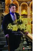 不遜な公爵の降伏(ハーレクイン・ヒストリカル・スペシャル)