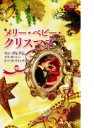 メリー・ベビー・クリスマス(クリスマス・ロマンス・ベリーベスト)