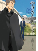 やぎさん郵便 3(シトロンコミックス)