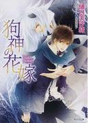 狗神の花嫁 (キャラ文庫) 2巻セット