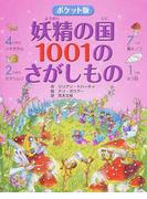 妖精の国1001のさがしもの ポケット版