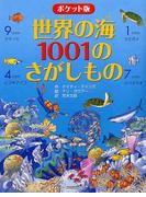 世界の海1001のさがしもの ポケット版
