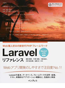 Laravelリファレンス Web職人好みの新世代PHPフレームワーク