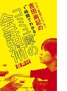 【セット商品】ニッポン放送アナウンサー吉田尚記のコミュニケーション術