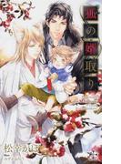 狐の婿取り (CROSS NOVELS) 5巻セット(Cross novels)