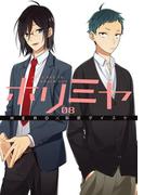 ホリミヤ 8巻(Gファンタジーコミックス)