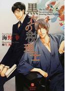 黒衣の税理士 (CHARADE BUNKO) 2巻セット(シャレード文庫)