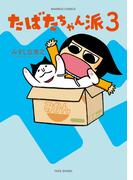 たばたちゃん派(3)(バンブーコミックス 4コマセレクション)