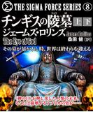 チンギスの陵墓【上下合本版】(竹書房文庫)