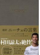 【期間限定価格】超訳 ニーチェの言葉 エッセンシャル版