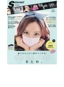 【アウトレットブック】ざわちんメイク まとめ。特装版マスクつき