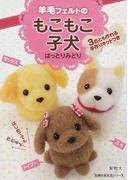 【アウトレットブック】羊毛フェルトのもこもこ子犬 (主婦の友生活シリーズ)(主婦の友生活シリーズ)