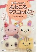 【アウトレットブック】羊毛フェルトのふわころマスコット  (主婦の友生活シリーズ)(主婦の友生活シリーズ)