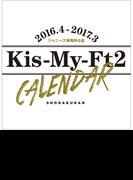 Kis-My-Ft2 CALENDER 2016.4→2017.3 ジャニーズ事務所公認カレンダー