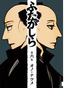 ふたがしら 第6集 (IKKI COMIX)(IKKI コミックス)