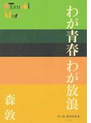 わが青春わが放浪 (P+D BOOKS)