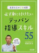 高倉弘光の音楽授業必ず身に付けたいテッパン指導スキル55