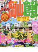 岡山・倉敷 蒜山高原 '16 (まっぷるマガジン 中国)