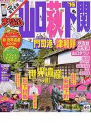 山口・萩・下関 門司港・津和野 '16 (まっぷるマガジン 中国)