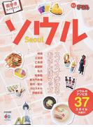 ミニまっぷるソウル 2016 (まっぷるマガジン 海外)
