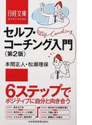 セルフ・コーチング入門 第2版 (日経文庫)(日経文庫)