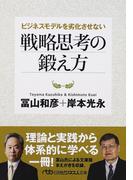 ビジネスモデルを劣化させない戦略思考の鍛え方 (日経ビジネス人文庫)
