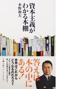 資本主義がわかる本棚 (日経プレミアシリーズ)(日経プレミアシリーズ)