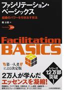 ファシリテーション・ベーシックス 組織のパワーを引き出す技法 (Facilitation skills)