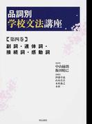 品詞別学校文法講座 第4巻 副詞・連体詞・接続詞・感動詞