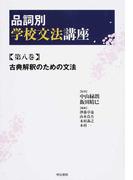 品詞別学校文法講座 第8巻 古典解釈のための文法
