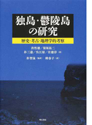 独島・鬱陵島の研究 歴史・考古・地理学的考察