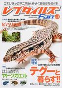 レプタイルズFan vol.5 総力特集お家で飼える小さな恐竜テグーと暮らす!! (COSMIC MOOK)(COSMIC MOOK)